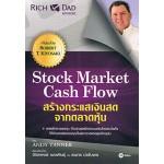 Stock Market Cash Flow สร้างกระแสเงินสดจากตลาดหุ้น