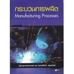 กระบวนการผลิต Manufacturing Processes