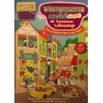 พจนานุกรมภาพกับเกมศัพท์ ฉบับคุณหนู ตอน กิจกรรมหรรษาในเมืองแสนสุข