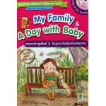 My Family & A Day with Baby ครอบครัวสุขสันต์ & วันวุ่นๆ กับน้องชายจอมซน (+MP3 ฝึกฟัง-พูด)