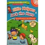 Little Helpers & Jack the Hero ผู้ช่วยรุ่นจิ๋วจอมวุ่น & แจ็ก ฮีโร่ตัวน้อย