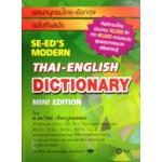 Se-ed's Modern Thai-English Dictionary Mini Edition พจนานุกรมไทย-อังกฤษ ฉบับทันสมัย