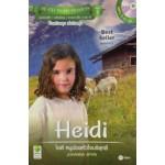 Heidi ไฮดี หนูน้อยหัวใจบริสุทธิ์ (+MP3 ฝึกฟัง-พูด)