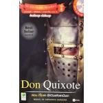 Don Quixote ดอน กีโฆเต อัศวินแห่งลามันชา (+MP3 ฝึกฟัง-พูด)