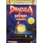 Dracula แดร็กคูลา ราชาผีดูดเลือด (+Audio CD ฝึกฟัง-พูด)