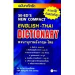 Se-ed's New Compact English-Thai Dictionary พจนานุกรมอังกฤษ-ไทย ฉบับกะทัดรัด