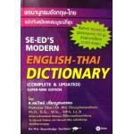 Se-ed's Modern English-Thai Dictionary (Complete & Updated) Super-Mini Edition พจนานุกรมอังกฤษ-ไทย ฉบับทันสมัยและสมบูรณ์ที่สุด
