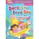 Dora the Explorer Dora in the Deep Sea ดอร่า หนูน้อยนักผจญภัย ตอน มหาสมบัติใต้ทะเล