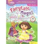 Dora the Explorer Fairytale Magic! ดอร่า หนูน้อยนักผจญภัย ตอน การผจญภัยในดินแดนเทพนิยาย!