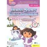Dora the Explorer Dora's Snowy Forest Adventure ดอร่า หนูน้อยนักผจญภัย ตอน แผนชิงตัวเจ้าหญิงแห่งป่าหิมะ