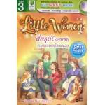 Little Women สี่ดรุณีจอมซนกับครอบครัวอลเวง (+Audio CD ฝึกฟัง-พูด)