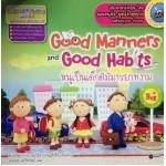 Good Manners and Good Habits หนูเป็นเด็กดีมีมารยาทงาม