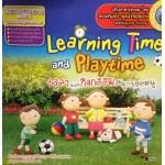 Learning Time and Playtime เวลาและกิจกรรมสนุกของหนู