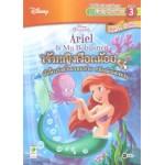 Ariel is My Babysitter เจ้าหญิงเงือกน้อย ตอน พี่เลี้ยงจำเป็นของเมลวิน หมึกยักษ์แสนซน