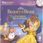 Beauty and the Beast เจ้าหญิงเบลล์ โฉมงามของเจ้าชายอสูร
