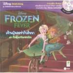 Frozen Fever เจ้าหญิงเอลซ่ากับอันนา ตอน ก๊วนตุ๊กตาหิมะจอมป่วน