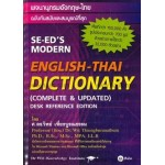 Se-ed's Modern English-Thai Dictionary (Complete & Updated) Desk Reference Edition