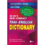 Se-ed's New Compact Dictionary Thai-English พจนานุกรมไทย-อังกฤษ ฉบับกะทัดรัด