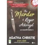 The Murder of Roger Ackroyd แกะรอยคดีกริชสังหาร
