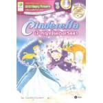 SE-ED Happy Readers: Cinderella เจ้าหญิงซินเดอเรลลา