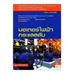 มอเตอร์ไฟฟ้ากระแสสลับ (รหัสวิชา3104-2003)