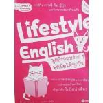 Lifestyle English พูดอังกฤษง่ายๆ ฟุดฟิดได้ทุกวัน