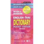 SE-ED'S Modern English-Thai Dictionary Pocket Edition