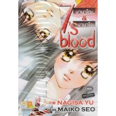 7's blood นานาโกะ & นานาโอะ (เล่มเดียวจบ)