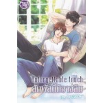 Unforgettable touch สัมผัสนี้มิอาจลืม (BLY)