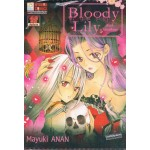 Bloody Lily ลิลลี่ชโลมเลือด (เล่มเดียวจบ)
