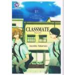 CLASSMATE เพื่อนร่วมห้อง 1st season (เล่มเดียวจบ)(BLY)