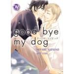 Good bye my dog (BLY)(เล่มเดียวจบ)
