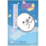 บันทึกของฉันกับมาเมะโกมะ เล่ม 06 ความฝันที่มีมาเมะโกมะตัวกลม