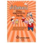คำวิเศษณ์ที่ใช้เสียงเฉพาะเจาะจงไทย-จีน