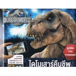 Jurassic World ไดโนเสาร์คืนชีพ
