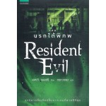 Resident Evil ตอน นรกใต้พิภพ
