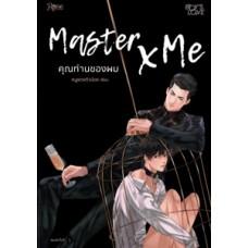Master x Me คุณท่านของผม (หนูแดงตัวน้อย)