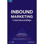 Inbound Marketing : การตลาดแบบแรงดึงดูด