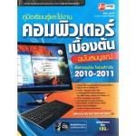 คอมพิวเตอร์เบื้องต้นฉบับสมบูรณ์ 2010-2011