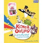 Korea Outing ทริปเปรี้ยวซ่าตามล่าดาราเกาหลี