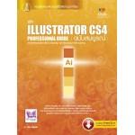 Illustrator CS4 Professional  Guide ฉบับสมบูรณ์ (วสันต์   พึ่งพูลผล)