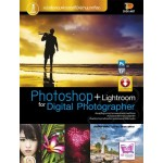Photoshop+Lightroom for Digital Photographer (เกียรติพงษ์   บุญจิตร)