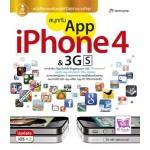 สนุกกับ App iPhone 4 & 3Gs (ชนิดา  พุฒิวจนานนท์)