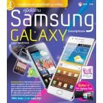 คู่มือใช้งาน Samsung Galaxy Smartphone (ณฐพล จินดาดำรงเวช)