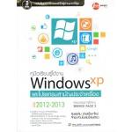 Windows XP และโปรแกรมสามัญประจำเครื่อง ฉ.2012-2013