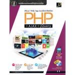 พัฒนา Web App แบบมืออาชีพด้วย PHP + AJAX และ jQuery +CD
