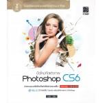 มือใหม่หัดแต่งภาพด้วย Photoshop CS6 +CD