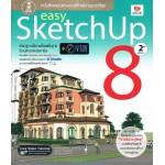 easy SketchUP8 2nd edition (รศ.ดร.บุญทรัพย์ วิชญางกูร, เอกชัยนัทพลชัย, ศรัณยู สวาสดิ์รัตน์)