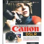 เริ่มถ่ายภาพด้วย Canon DSLR (นายแคนอน)