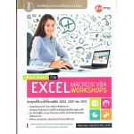 Work Smart ด้วย Excel Macro & VBA Workshops